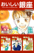 おいしい銀座 超合本版(1)