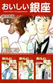 おいしい銀座 超合本版(2)