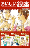 おいしい銀座 超合本版(3)