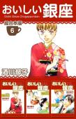 おいしい銀座 超合本版(6)