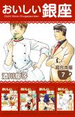 おいしい銀座 超合本版(7)