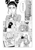 【連載版】切り捨て御免さぁやちゃん!! 第5話 袈裟切