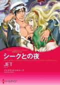 王侯貴族との恋 テーマセット vol.1