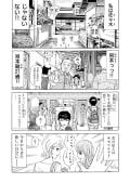 【連載版】切り捨て御免さぁやちゃん!! 第6話 諸手突き