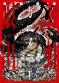 ガニメデ~殺戮の島~ 1巻