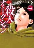 殺人オークション(2)