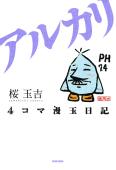 4コマ漫玉日記 アルカリ