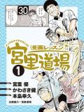 漫画レッスン宮里道場(1)