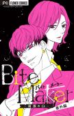 Bite Maker 番外篇~刹那のΩ~【マイクロ】(1)