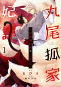 九尾狐家妃譚~仔猫の褥~1