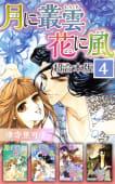 月に叢雲 花に風 超合本版(4)