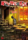 眠れる教室の喪女(2)
