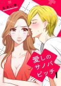 愛しのサノバビッチ【描き下ろしおまけ付き特装版】(1)