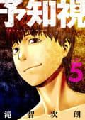 予知視【特装版】(5)