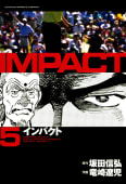 IMPACT インパクト(5)