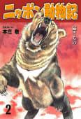 ニッポン動物記(2)