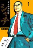 ヤメ検弁護士シャチ(1)