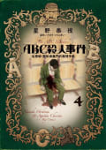 ABC殺人事件 名探偵・英玖保嘉門の推理手帖(4)