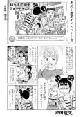 【連載版】切り捨て御免さぁやちゃん!! 第9話 添手突