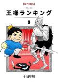 王様ランキング(9)