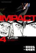 IMPACT インパクト(4)