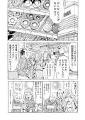 【連載版】切り捨て御免さぁやちゃん!! 第10話 四方切