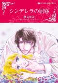 ハーレクイン 因縁の恋セット 2020年 vol.1