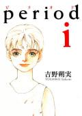 period(1)