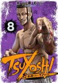 TSUYOSHI 誰も勝てない、アイツには(8)