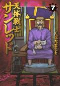 天体戦士サンレッド(7)