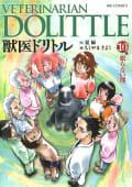 獣医ドリトル(10)