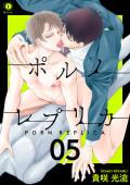 ポルノ・レプリカ(5)