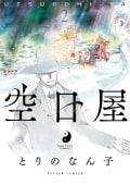 空日屋(2)