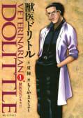 獣医ドリトル(1)