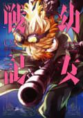 幼女戦記(2)