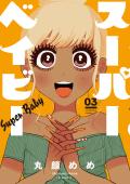 スーパーベイビー 3巻【特典付き】