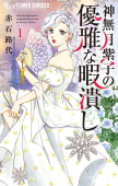 神無月紫子の優雅な暇潰し(1)