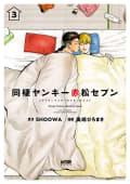 同棲ヤンキー赤松セブン【電子単行本】(3)