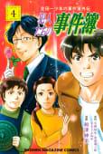 金田一少年の事件簿外伝 犯人たちの事件簿(4)