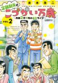 定額制夫の「こづかい万歳」 月額2万千円の金欠ライフ(2)