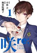 咲-Saki- re:KING's TILE DRAW(1)