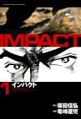 IMPACT インパクト(1)