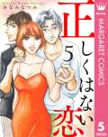 正しくはない恋(5)