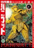 古代戦士ハニワット(6)