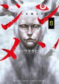ジンメン(8)