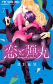 恋と弾丸【電子限定特典 カラーイラストギャラリー付き】(7)