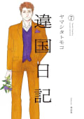 違国日記(7)【電子限定特典付】