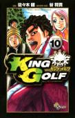 KING GOLF(10)