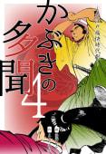 かぶきの多聞~大江戸痛快時代劇~(4)
