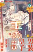 王の獣~掩蔽のアルカナ~【電子限定特典 カラーイラストギャラリー付き】(6)